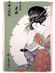 Noren Karauta Geisha