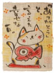 Shiawase Neko
