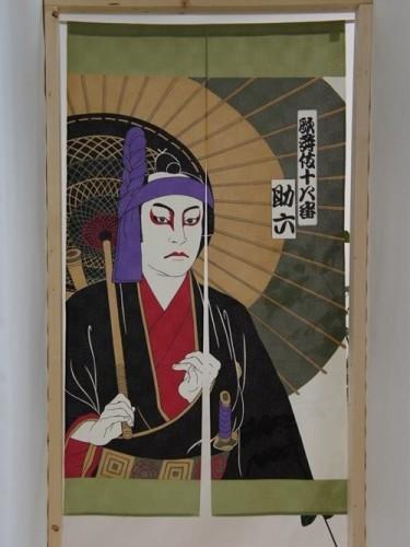 Noren Sukeroku Bangasa
