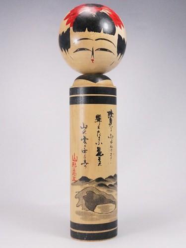 Kokeshi Vintage