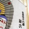 Noren Kabuki Samourai Umbrella
