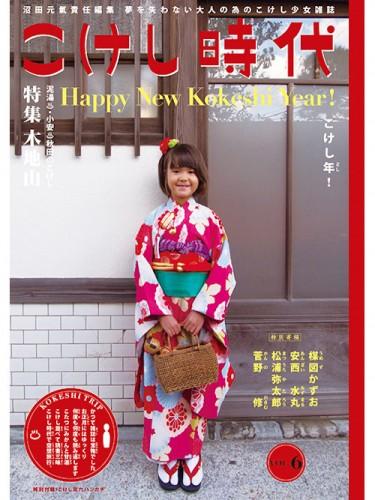 kokeshi jidai n°6