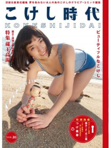 kokeshi era n°10