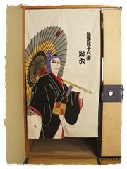 Noren Samourai Sukeroku