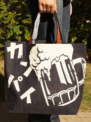 Denim Handbag Beer (Large)